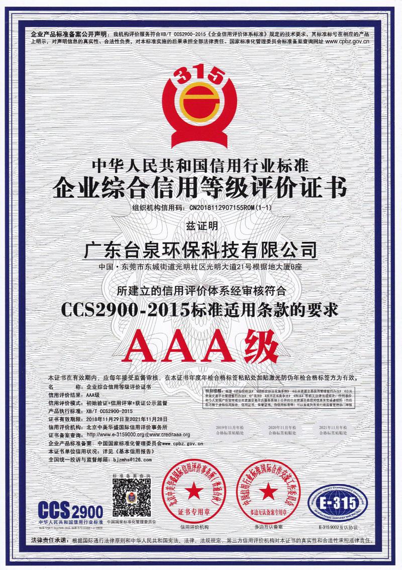 中国企业信用等级AAA级证书