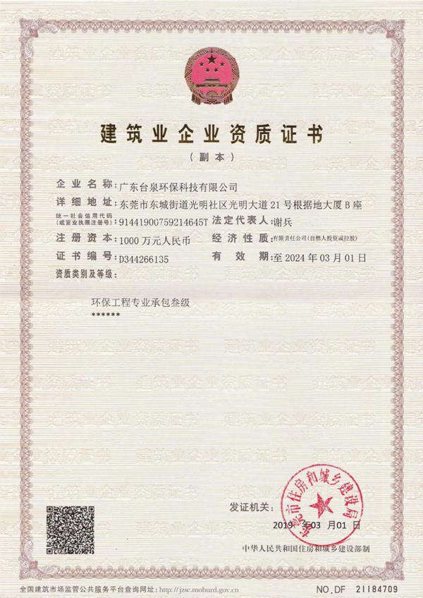 环保工程专业承包叁级证书