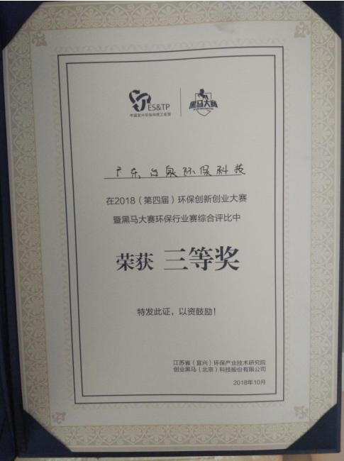 环保创新创业大赛三等奖