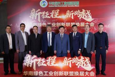 新征程 · 新跨越| 华南绿色工业创新联盟换届大会圆满结束!