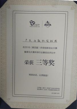 """环保创新创业大赛三等奖"""""""""""