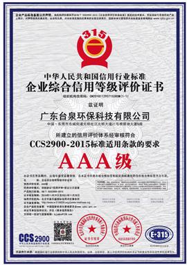 """中国企业信用等级AAA级证书"""""""""""